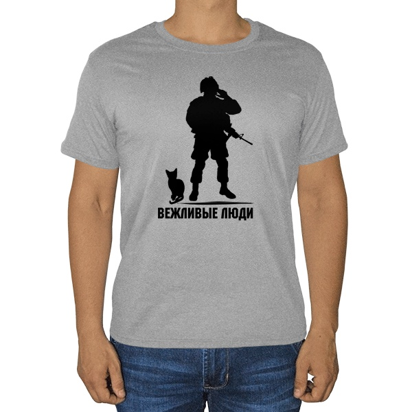 Вежливые люди, серая футболка (меланж)
