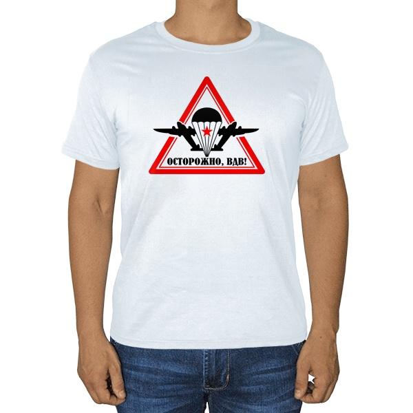 Осторожно, ВДВ, белая футболка