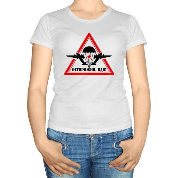 Женская футболка Осторожно, ВДВ