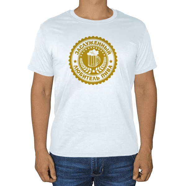 Заслуженный любитель пива, белая футболка