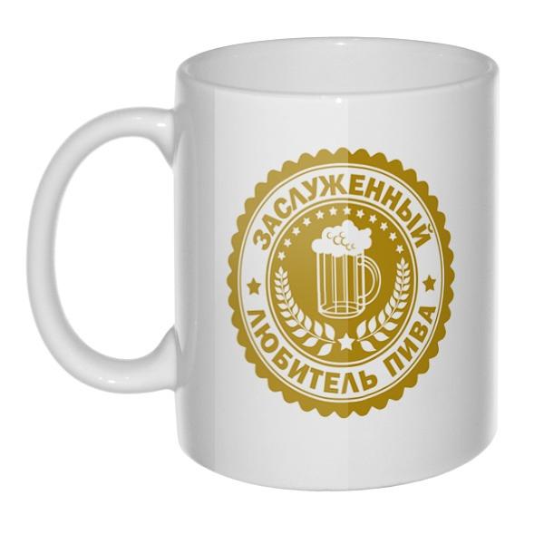 Кружка Заслуженный любитель пива