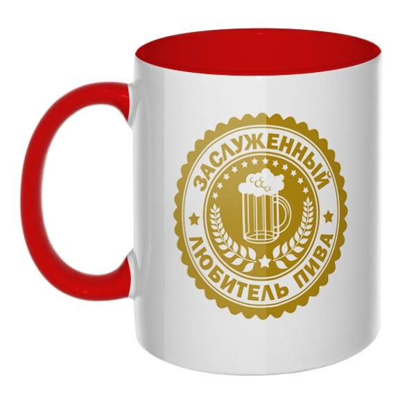 Заслуженный любитель пива, кружка цветная внутри и ручка
