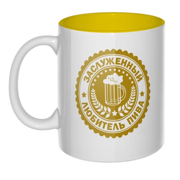 Заслуженный любитель пива, кружка цветная внутри