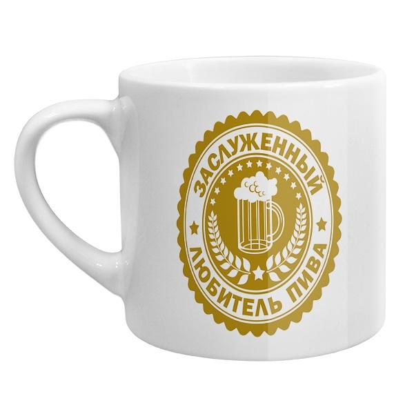 Кофейная чашка Заслуженный любитель пива