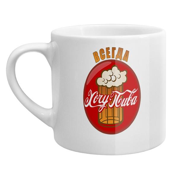 Кофейная чашка Всегда хочу пива