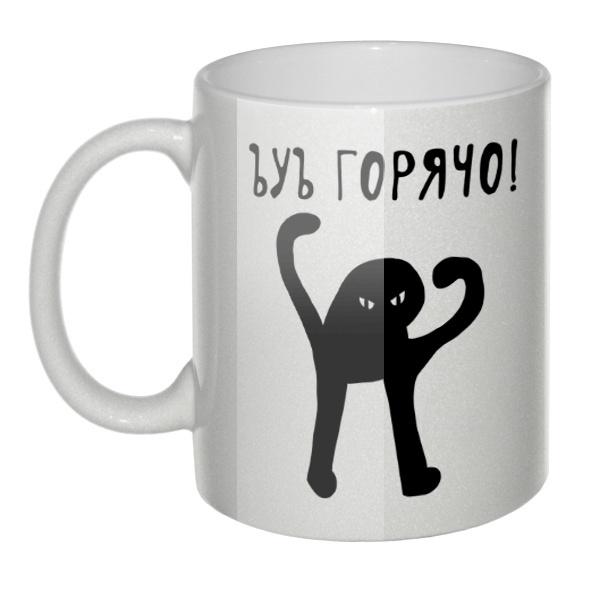 Перламутровая кружка ЪУЪ Горячо!