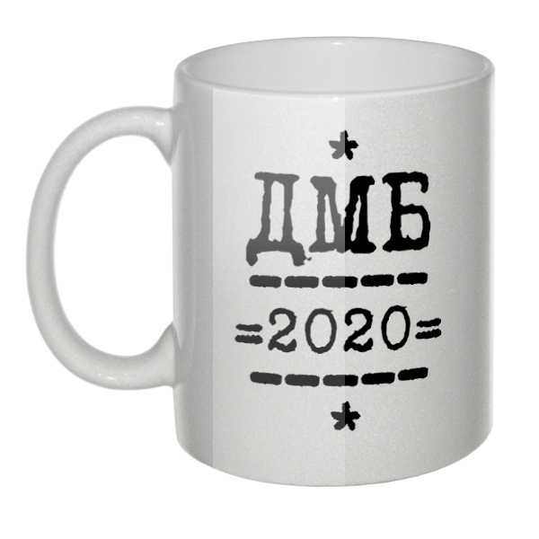 Перламутровая кружка ДМБ 2020