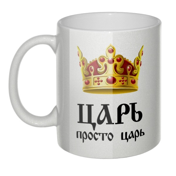 Перламутровая кружка Царь, просто царь