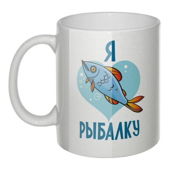 Перламутровая кружка Я люблю рыбалку