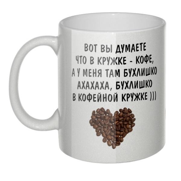 Перламутровая кружка Вот вы думаете, что в кружке кофе