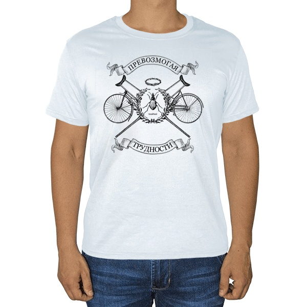 Белая футболка Превозмогая трудности