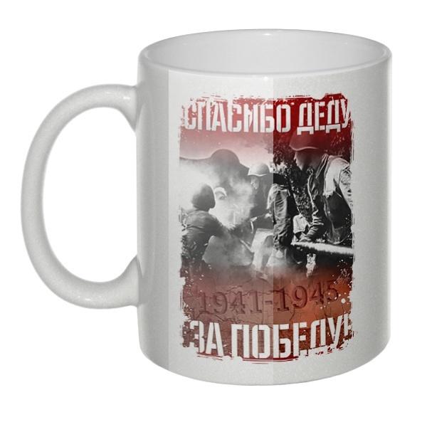 Перламутровая кружка 1941-1945: Спасибо деду за победу!