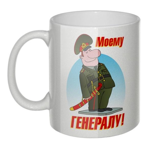 Перламутровая кружка Моему генералу!