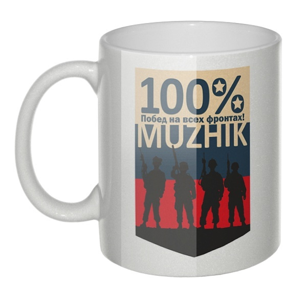 Перламутровая кружка 100% Muzhik