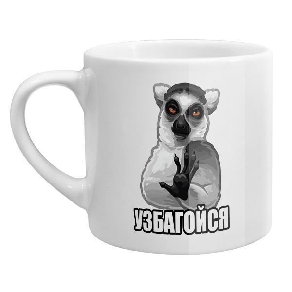 Кофейная чашка Узбагойся