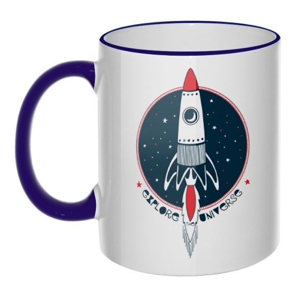Кружка Ракета Explore Universe с цветным ободком и ручкой