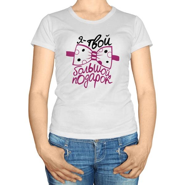 Женская футболка Я твой большой подарок