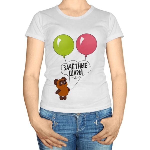 Зачетные шары, женская футболка, цвет белый