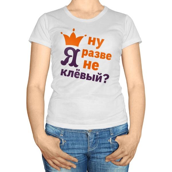 Женская футболка Ну разве я не клёвый
