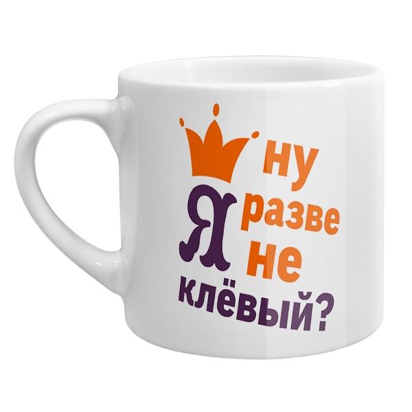 Кофейная чашка Ну разве я не клёвый