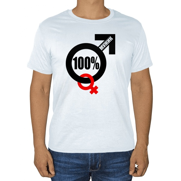 Стопроцентный мужик, белая футболка