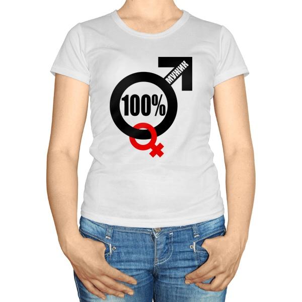 Женская футболка Стопроцентный мужик