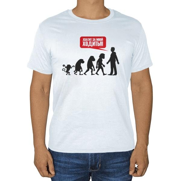 Хватит за мной ходить, белая футболка