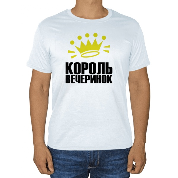 Король вечеринок, белая футболка