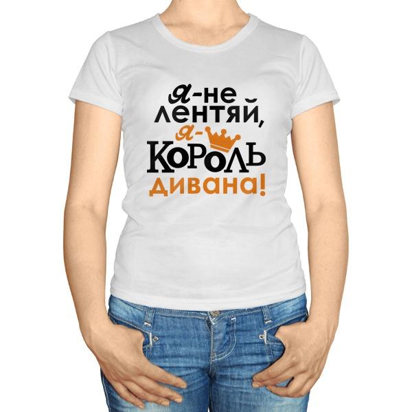 Женская футболка Я не лентяй, я король дивана