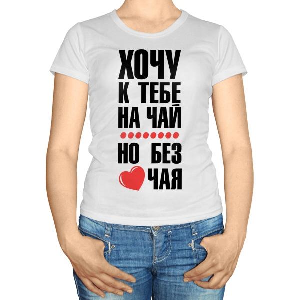 Женская футболка Хочу к тебе на чай, но без чая