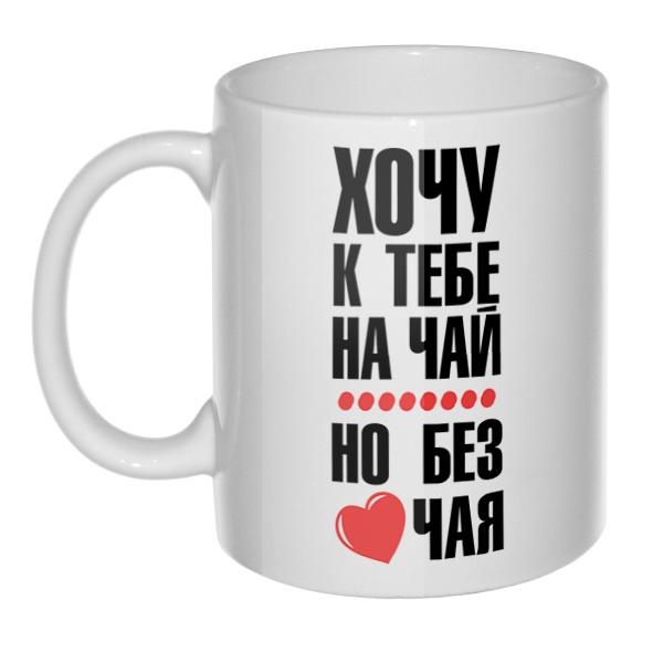 Кружка Хочу к тебе на чай, но без чая