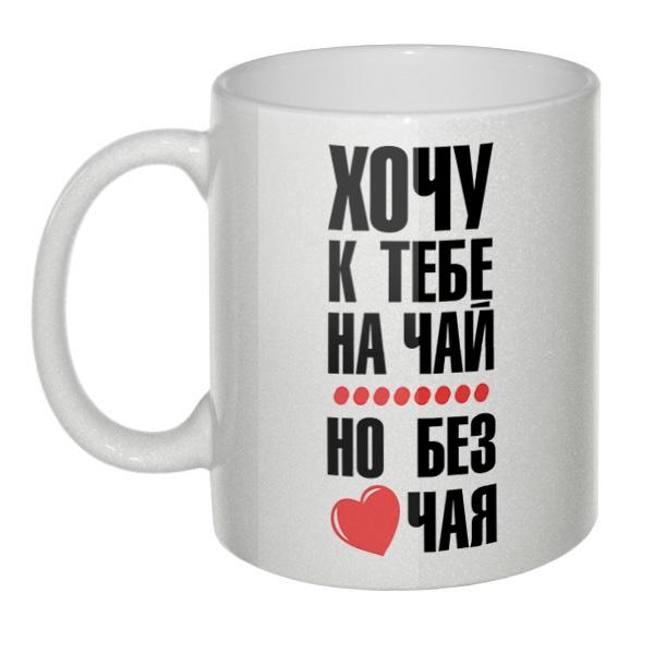 Кружка перламутровая Хочу к тебе на чай, но без чая