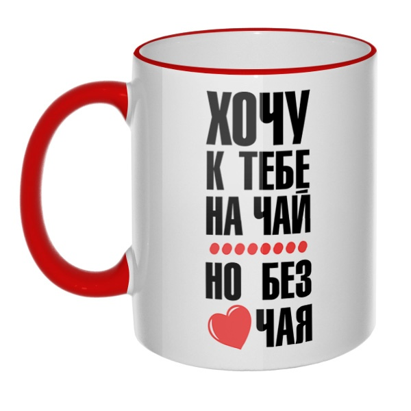 Кружка Хочу к тебе на чай, но без чая с цветным ободком и ручкой