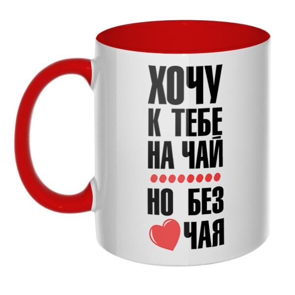 Хочу к тебе на чай, но без чая, кружка цветная внутри и ручка
