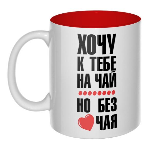Хочу к тебе на чай, но без чая, кружка цветная внутри