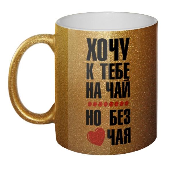 Кружка блестящая Хочу к тебе на чай, но без чая