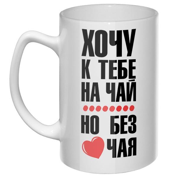 Большая кружка Хочу к тебе на чай, но без чая