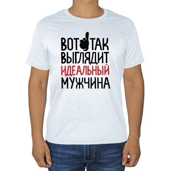 Вот так выглядит идеальный мужчина, белая футболка
