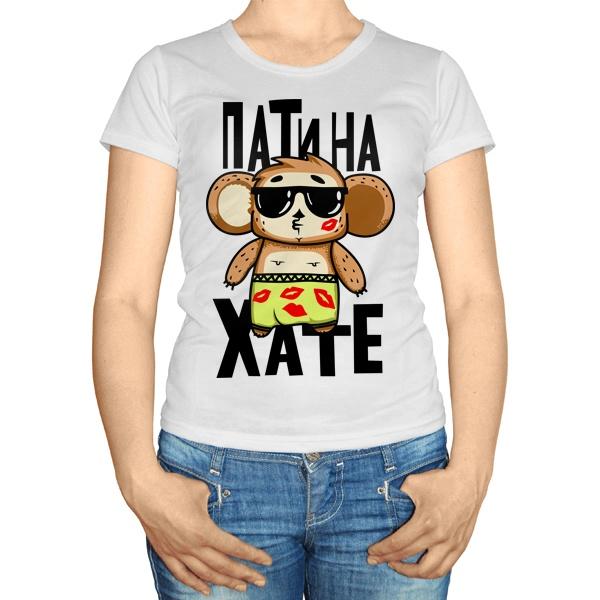 Женская футболка Пати на хате