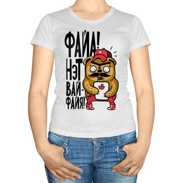 Женская футболка Файа! Нет вайфая