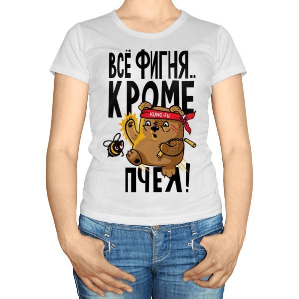 Женская футболка Все фигня, кроме пчел