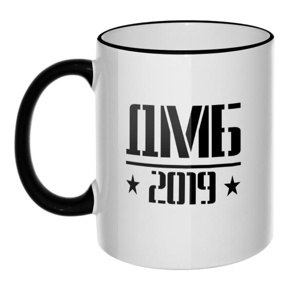Кружка ДМБ 2019 (цветной ободок и ручка)