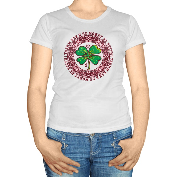 Женская футболка Таким как я не может не везти