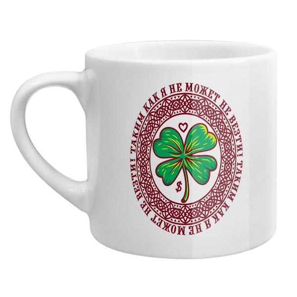 Кофейная чашка Таким как я не может не везти