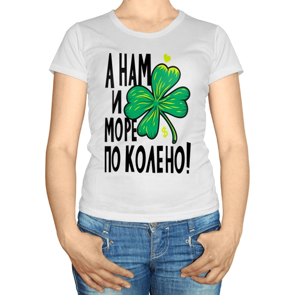 Женская футболка А нам и море по колено
