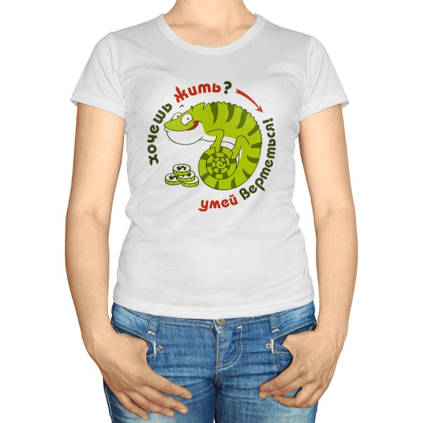 Женская футболка Хочешь жить, умей вертеться