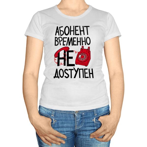 Женская футболка Абонент временно не доступен