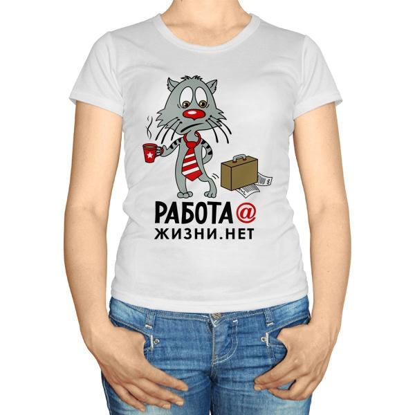 Женская футболка Работа, собака, жизни нет
