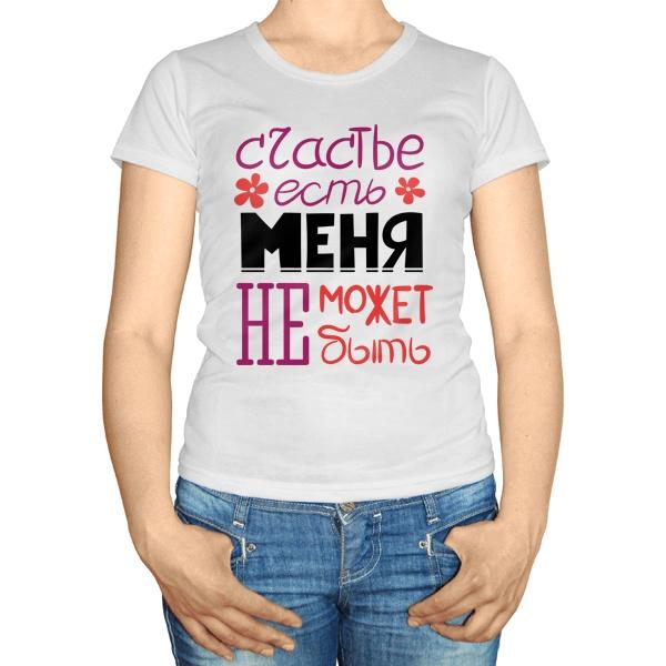 Женская футболка Счастье есть, меня не может не быть
