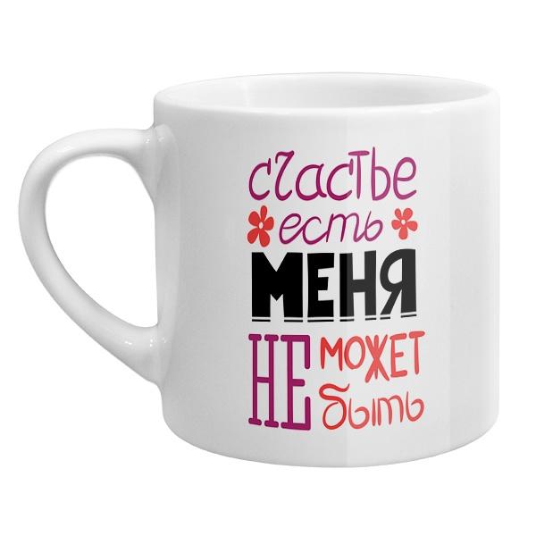 Кофейная чашка Счастье есть, меня не может не быть